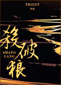 杀破狼 [Sha Po Lang]