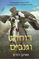 רוחות וגנבים (Spirits and Thieves #1)