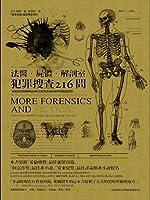 法醫.屍體.解剖室:犯罪搜查216問─專業醫生解開神祕病態又稀奇古怪的醫學和鑑識問題