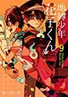 地縛少年 花子くん 9 [Jibaku Shounen Hanako-kun 9] (Toilet-Bound Hanako-kun, #9)