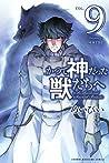 かつて神だった獣たちへ 9 [Katsute Kami Datta Kemonotachi e 9] (To the Abandoned Sacred Beasts, #9)