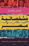 مشخصاتية مصر