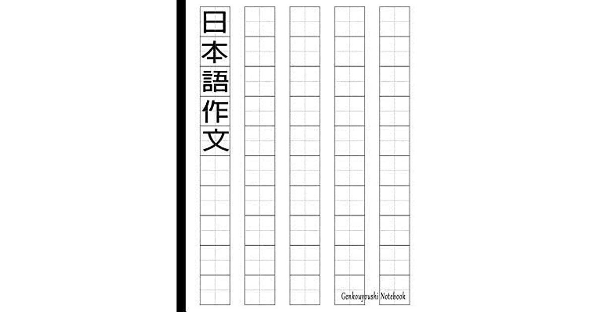 Genkouyoushi Notebook Large 8 5x11 100 Pages Genkouyoushi Book Japanese Language Hiragana And Katakana Worksheets Writing Pad For School Students Teachers By The Roly Poly