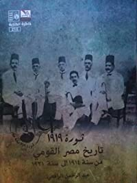 ثورة 1919: تاريخ مصر القومي من 1914 إلى 1921