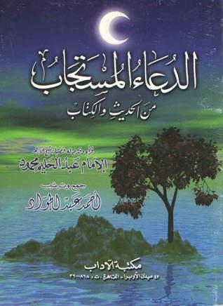 كتاب الدعاء المستجاب احمد عبد الجواد pdf