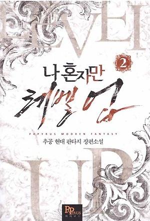 나 혼자만 레벨 업 2 [Solo Leveling] Novel by Jang Sung-Lak