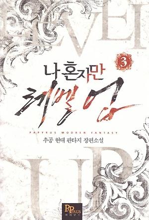 나 혼자만 레벨 업 3 [Solo Leveling] Novel by Jang Sung-Lak