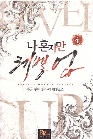 나 혼자만 레벨 업 4 [Solo Leveling] Novel by Jang Sung-Lak