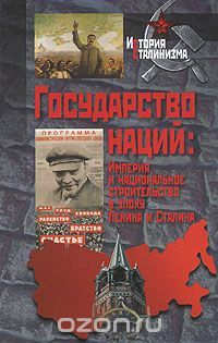 The Imperial Dimension of Stalinism
