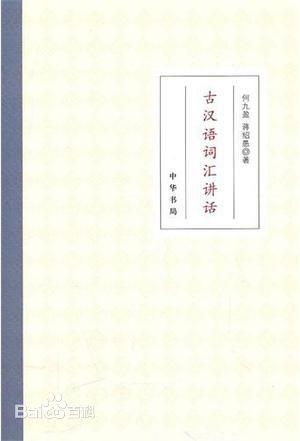 古汉语词汇讲话 by 何九盈