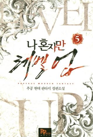 나 혼자만 레벨 업 5 [Solo Leveling] Novel by Jang Sung-Lak