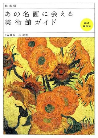 Museum guide Western painting hen when I could see masterpiece that another writer (2012) ISBN: 4062180537 [Japanese Import]