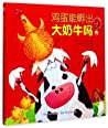 The Chicken That Hatched a Cow! (Hardcover)