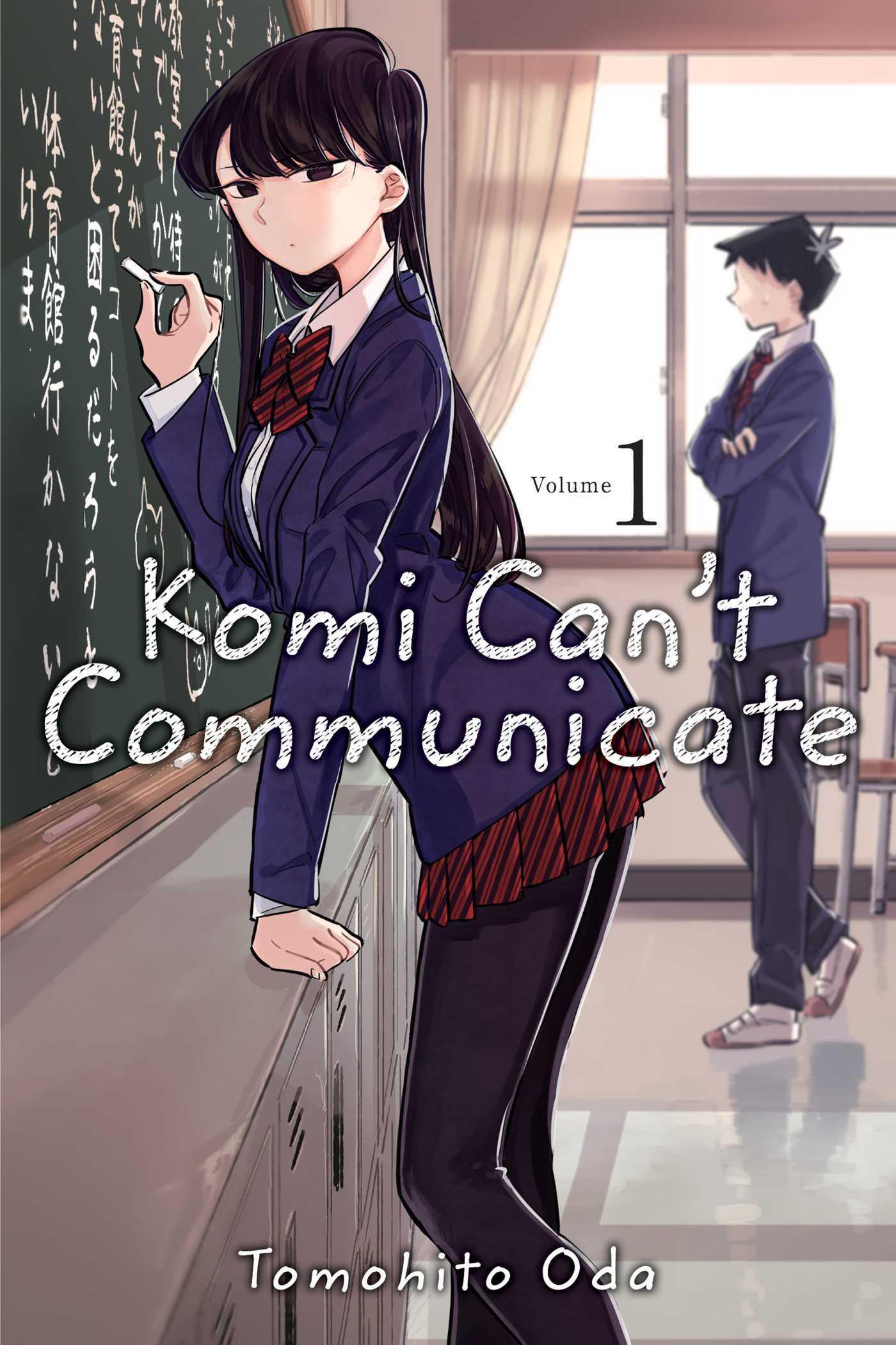 古見さんは、コミュ症です。volume 1 by Tomohito Oda