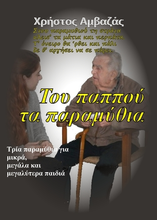 Του παππού τα παραμύθια