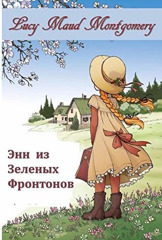 Энн из Зеленых Фронтонов: Anne of Green Gables, Russian edition Kindle Edition