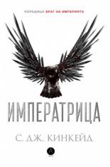 Императрица by S.J. Kincaid