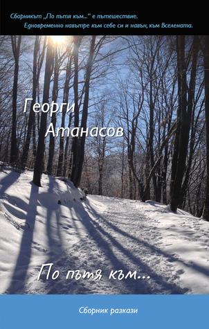 По пътя към... by Георги    Атанасов