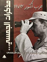 مذكرات الجمسي: حرب أكتوبر 1973