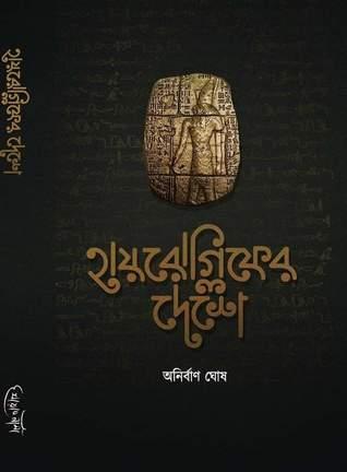 হায়রোগ্লিফের দেশে by Anirban Ghosh