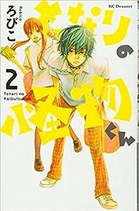 となりの怪物くん 2 [Tonari no Kaibutsu-kun 2]