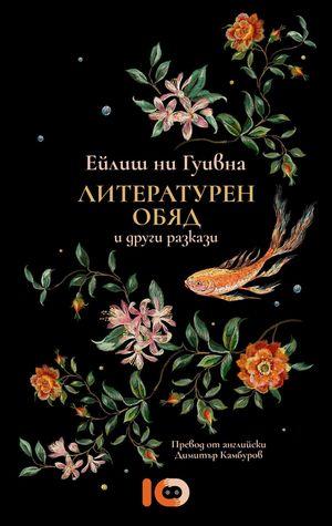 Литературен обяд и други разкази by Éilís Ní Dhuibhne