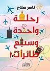 رحلة واحدة وسبع طائرات by ناصر صلاح