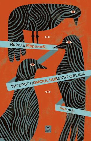 Тигърът поиска, човекът обеща by Никола Маринов