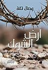 أرض الشوك by وصال تقة