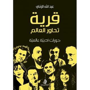 تحميل كتاب قرية تحاور العالم pdf
