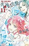 水神の生贄 11 [Suijin no Hanayome 11]