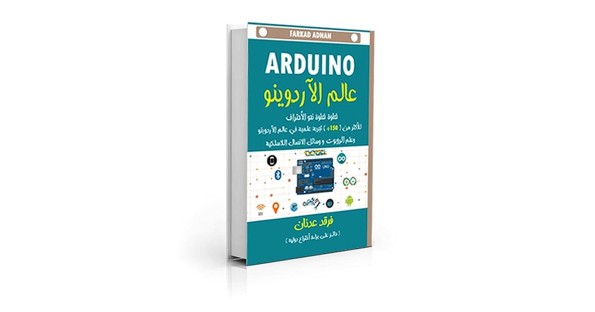 عالم الاردوينو فرقد عدنان pdf