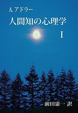 ADLER NINGEN CHINOSHINRIGAKU ICHI