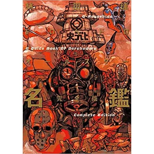 Special Book Q Hayashida Japan Manga Dorohedoro Guide book Complete Edition