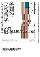 美國的反智傳統: 宗教、民主、商業與教育如何形塑美國人對知識的態度?