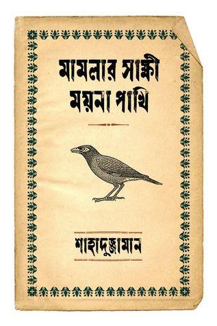 মামলার সাক্ষী ময়না পাখি by Shahaduz Zaman