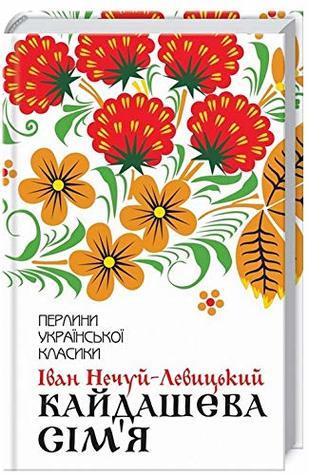 book in Ukrainian. Kaydasheva sim'ya. Kaidash's Family. Ivan Nechuy-Levytsky. Pearls of Ukrainian classics