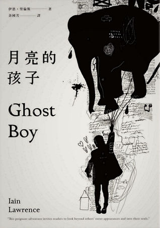 Ghost Boy by Iain Lawrence