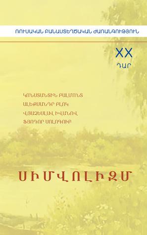 Ռուսական բանաստեղծական ժառանգություն. XX դար (Սիմվոլիզմ, #1)