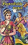 சிவகாமியின் சபதம் [Sivagamiyin Sabadham] (Paranjothi's Journey & The Siege of Kanchi) Vol-1, 2