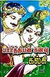 பார்த்திபன் கனவு [Parthiban Kanavu] by Kalki