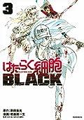 はたらく細胞BLACK 3 [Hataraku Saibou BLACK 3]