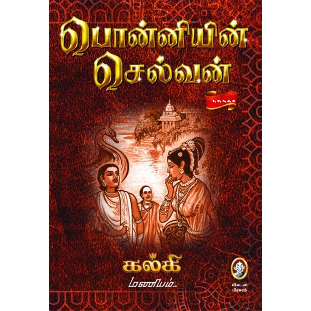 manimekalai tamil book pdf free download