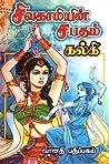 சிவகாமியின் சபதம் by Kalki