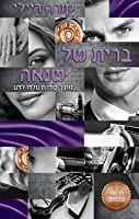ברית של שנאה (Born in Blood Mafia Chronicles, #3)