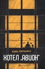 "Хотел ""Авион"" by Jiří Kratochvil"