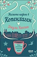 Малкото кафене в Копенхаген (Romantic Escapes, #1)