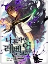 나 혼자만 레벨업 1 (Solo Leveling, Manhwa #1)