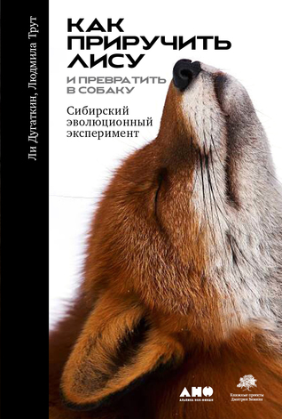 and Build a Dog How to Tame a Fox Visionary Scientists and a Siberian Tale of Jump-Started Evolution