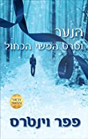 הנער וסרט המשי הכחול (The Ribbon Duet, #1)